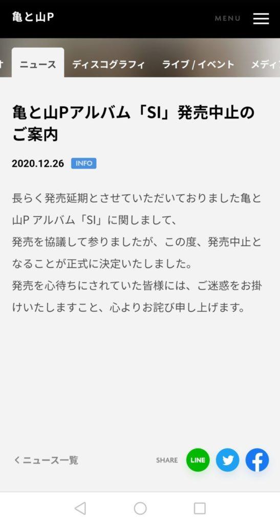 亀と山P 発売中止