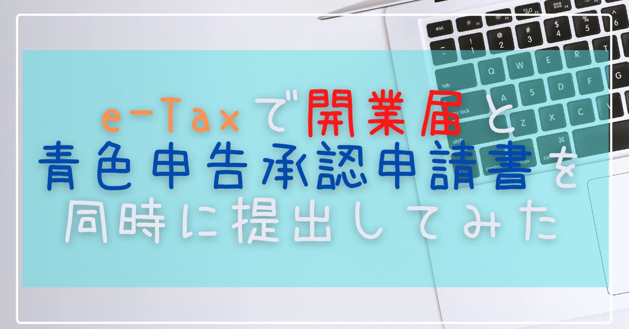 e-Tax 開業届 青色申告