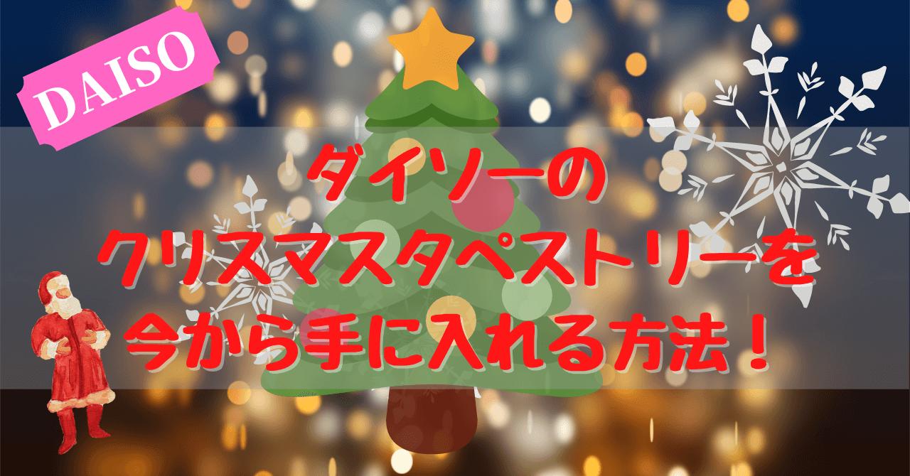ダイソー クリスマス タペストリー