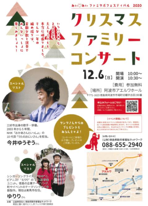 今井ゆうぞう 徳島 クリスマスファミリーコンサート
