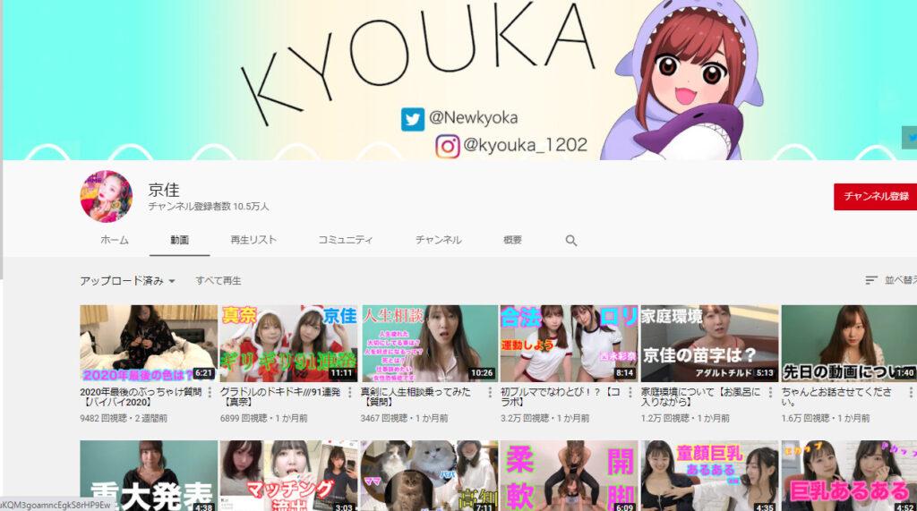 京佳 Youtuber