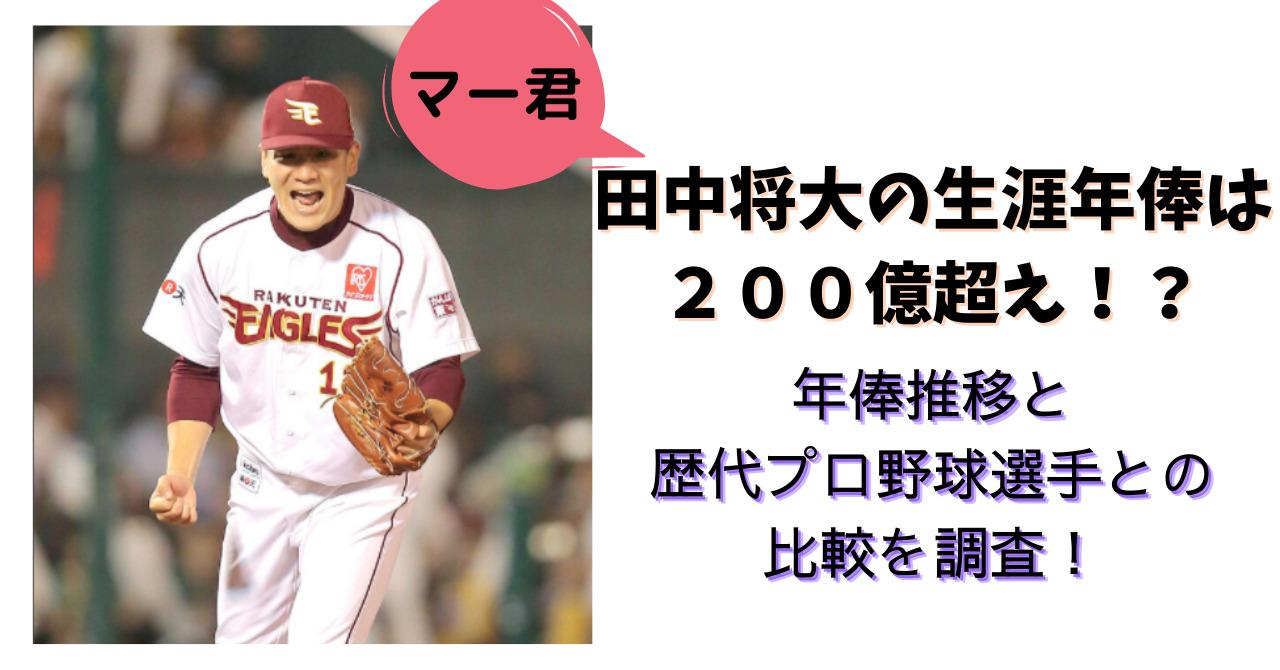 監督 プロ 年俸 野球