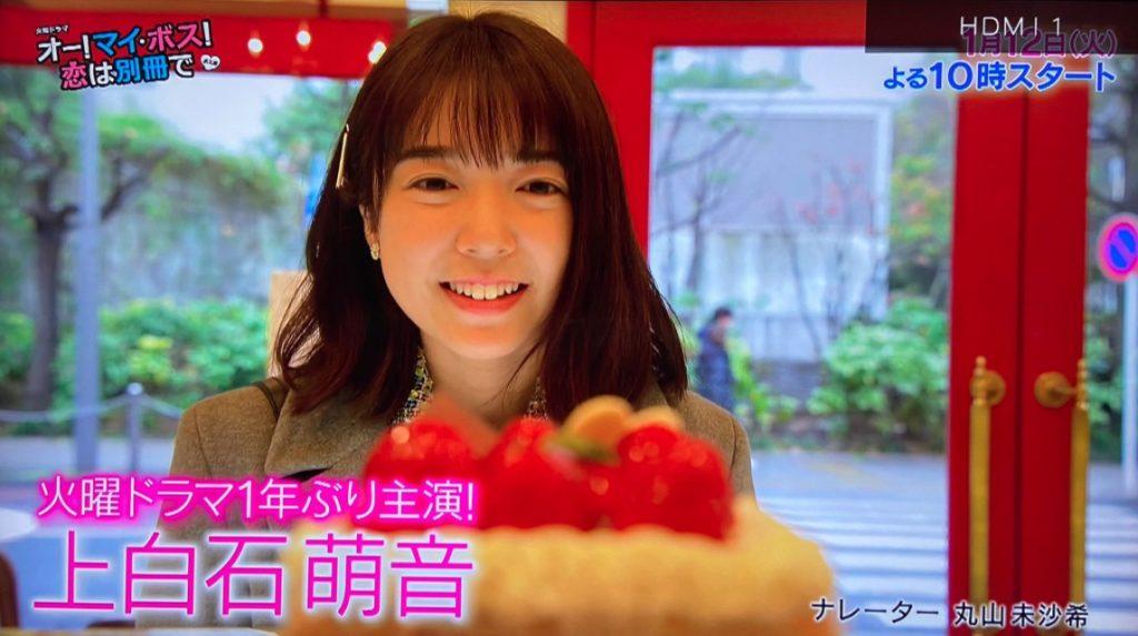 ボス恋 ケーキ屋