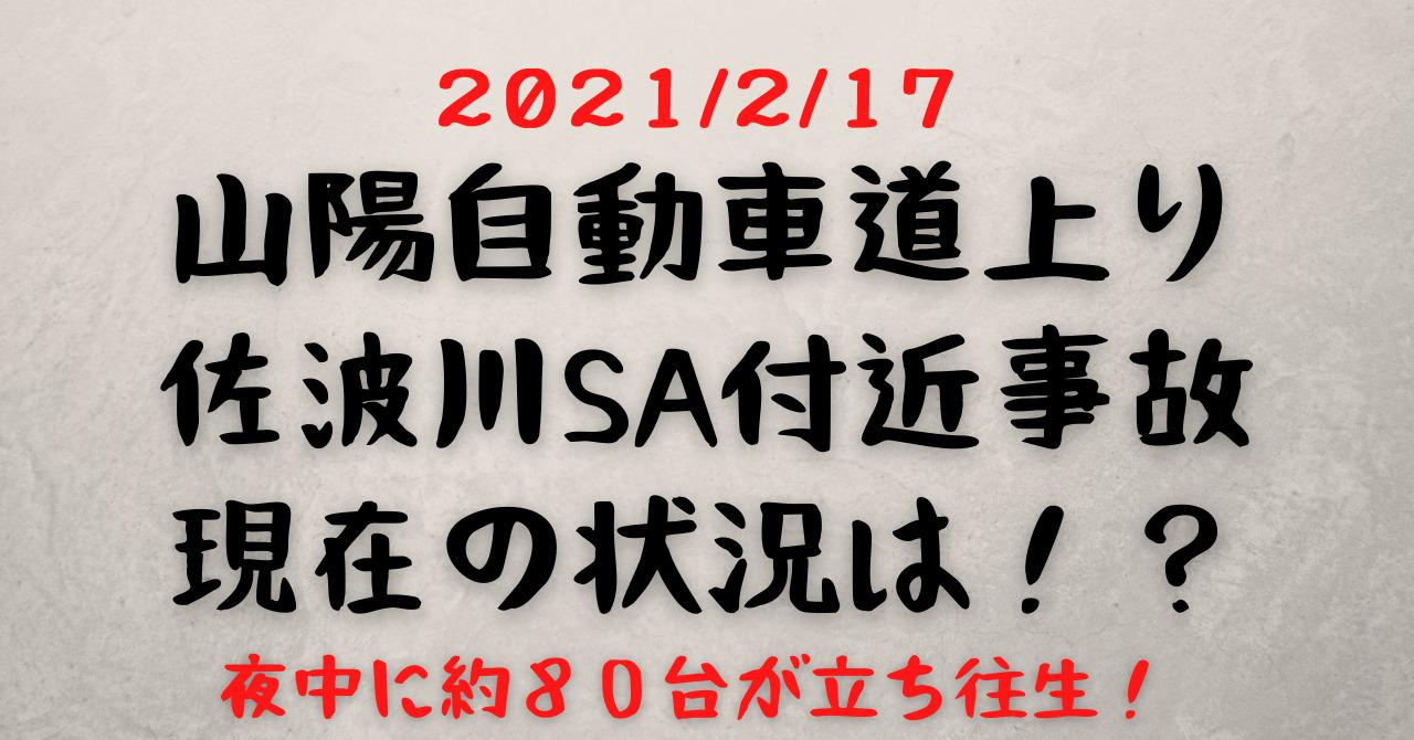 山陽自動車道 佐波川SA付近 事故