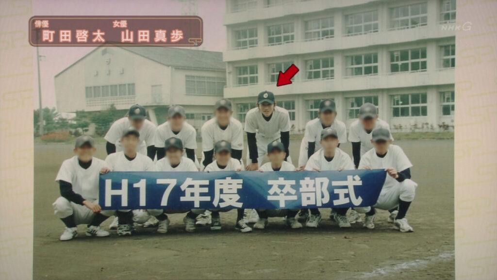 町田啓太 中学