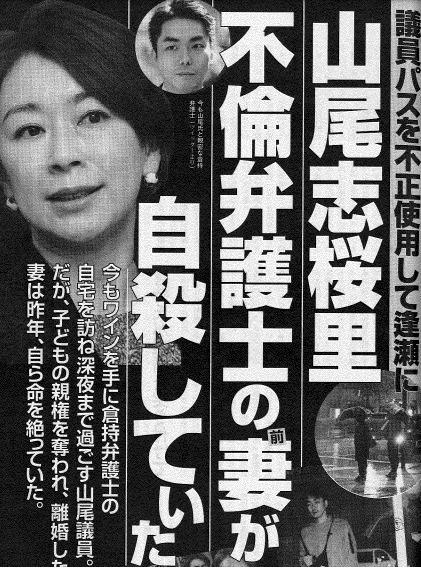 山尾志桜里議員 倉持弁護士
