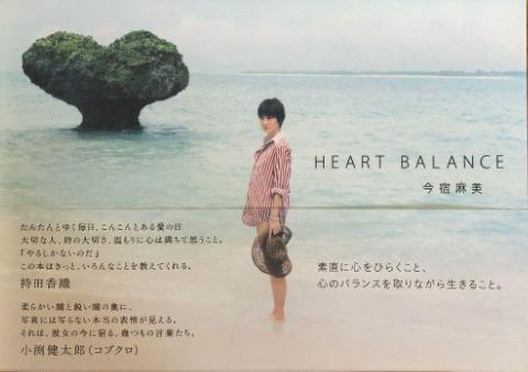 今宿麻美 HEART BALANCE