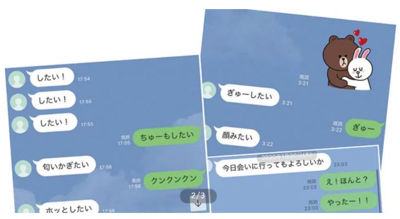 コブクロ 黒田 LINE