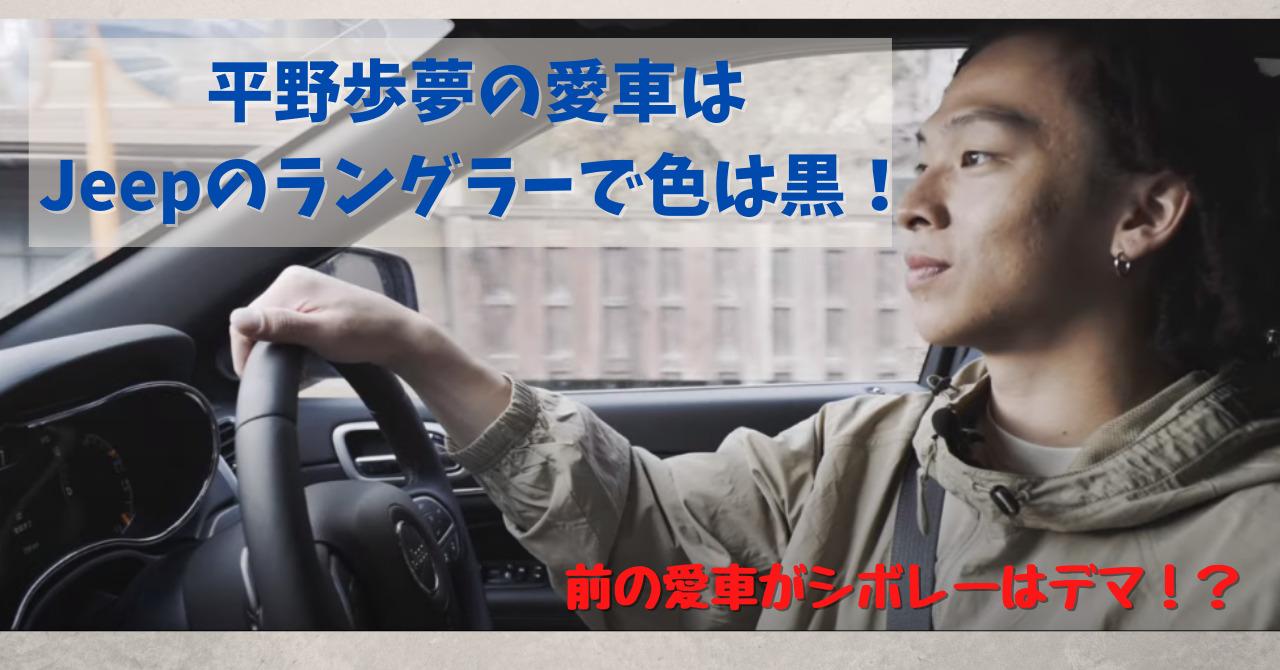 平野歩夢 愛車 Jeep