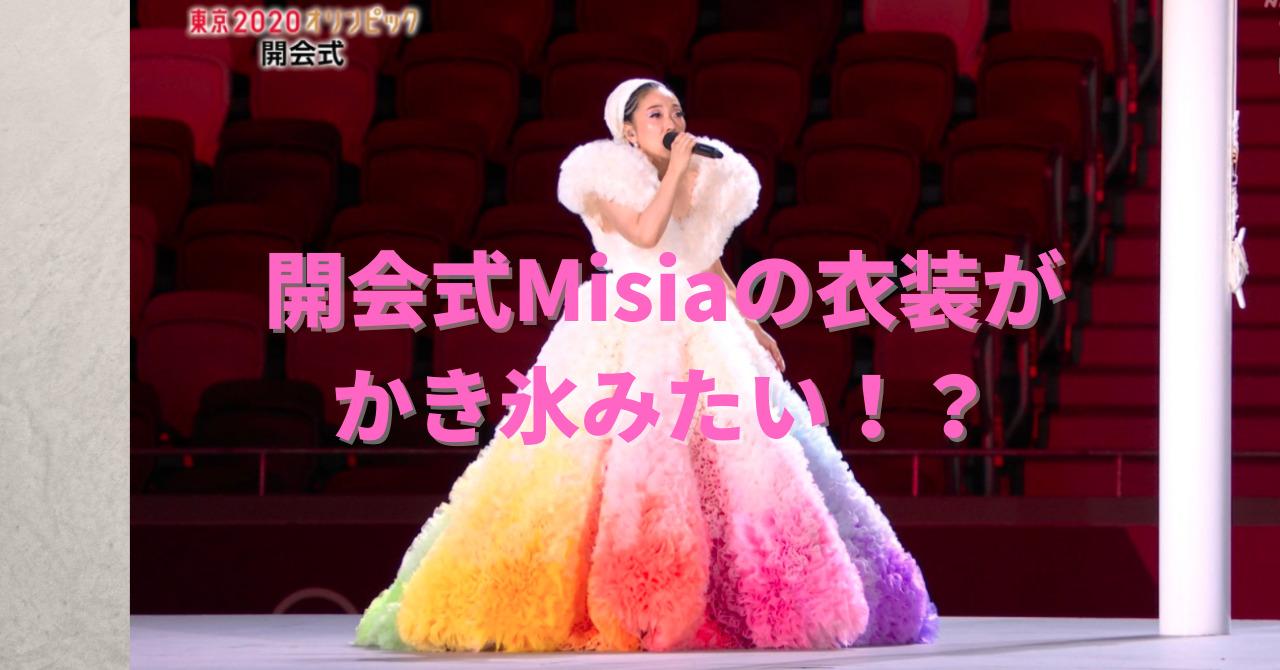 東京オリンピック 開会式 Misia 衣装