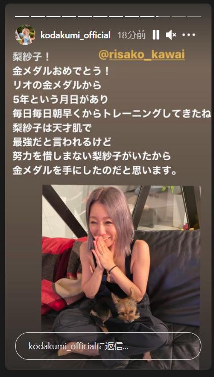 川井梨紗子 倖田來未 友達