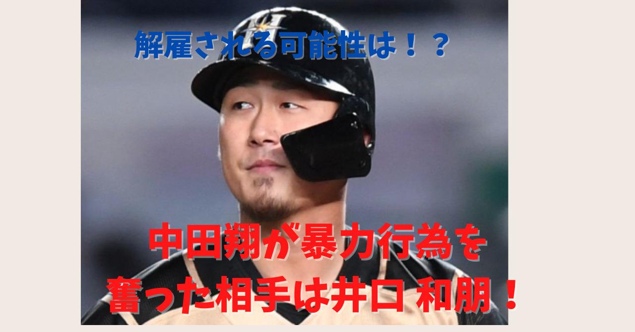 中田翔 暴力 相手 解雇