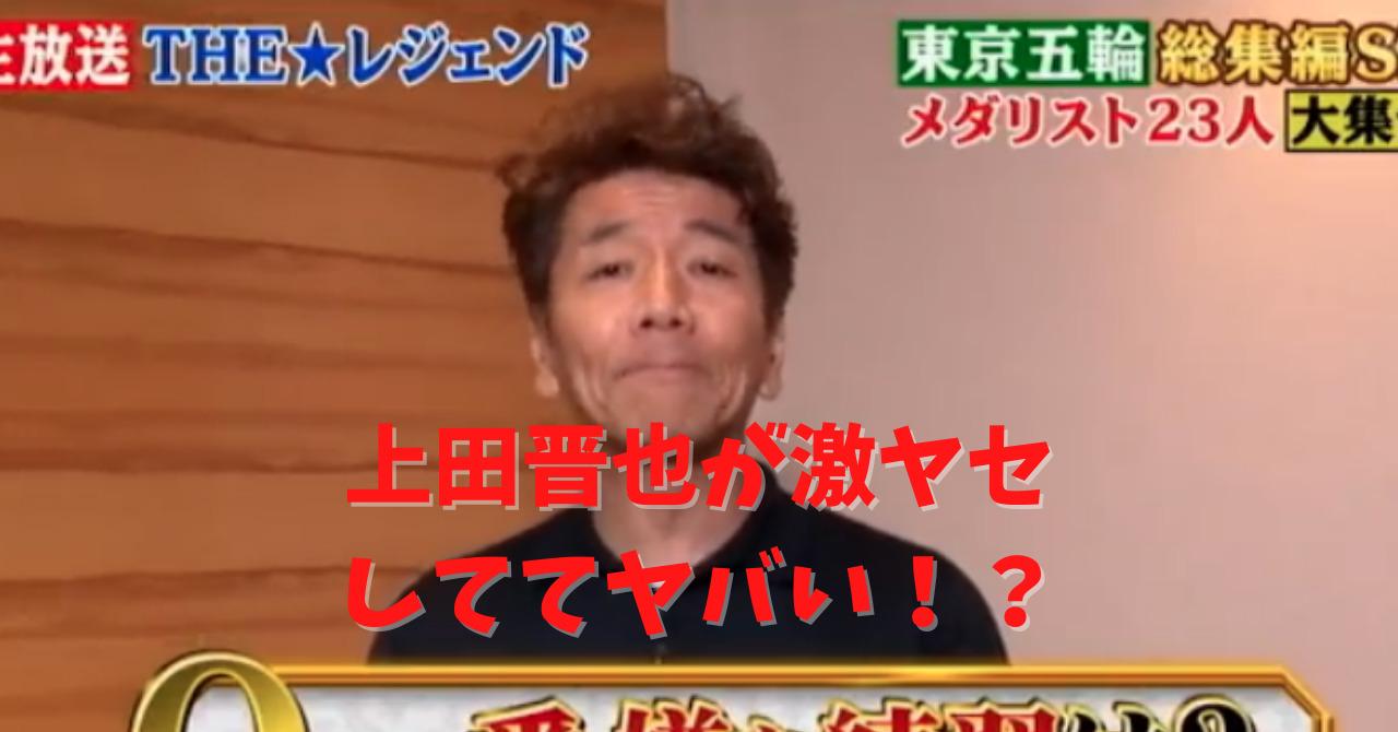 上田晋也 激ヤセ コロナ