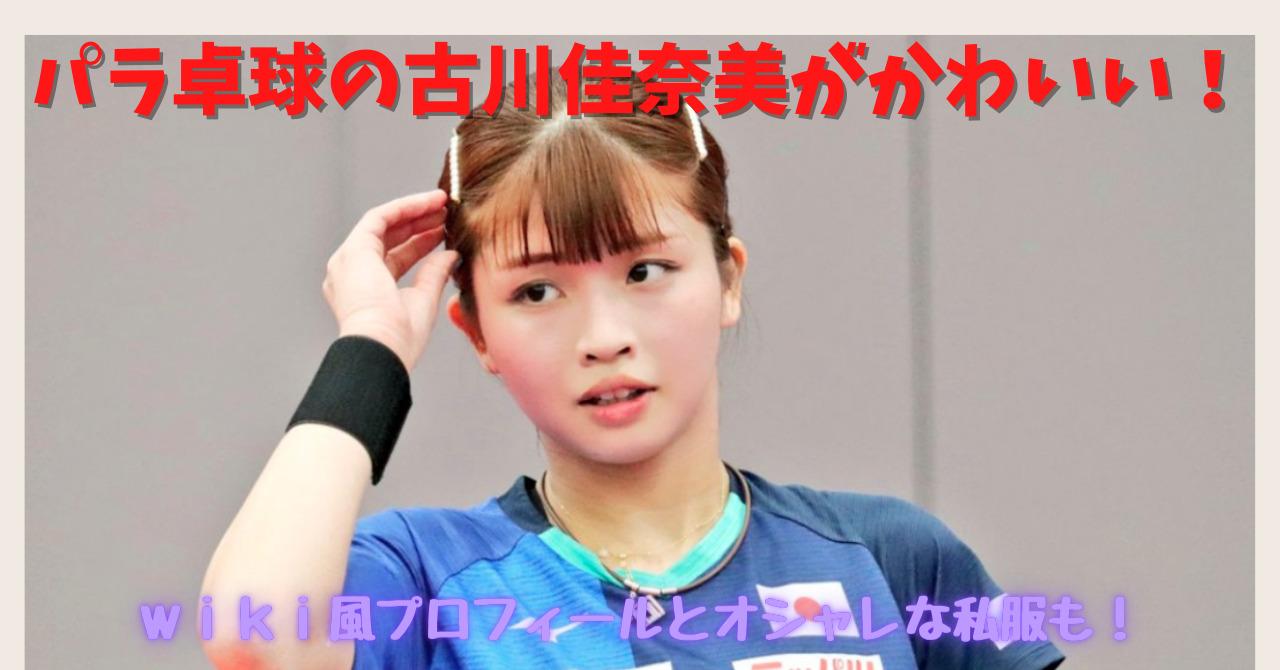 古川佳奈美 かわいい wikiプロフィール