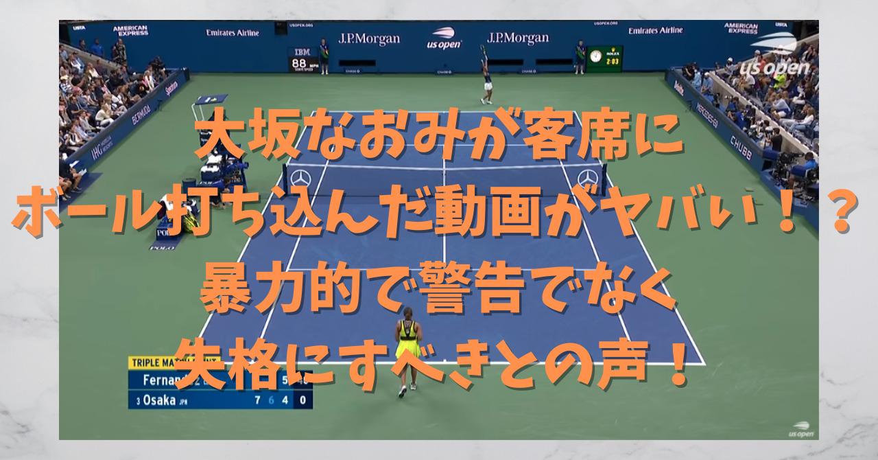 大坂なおみ 観客席 ボール打ち込み