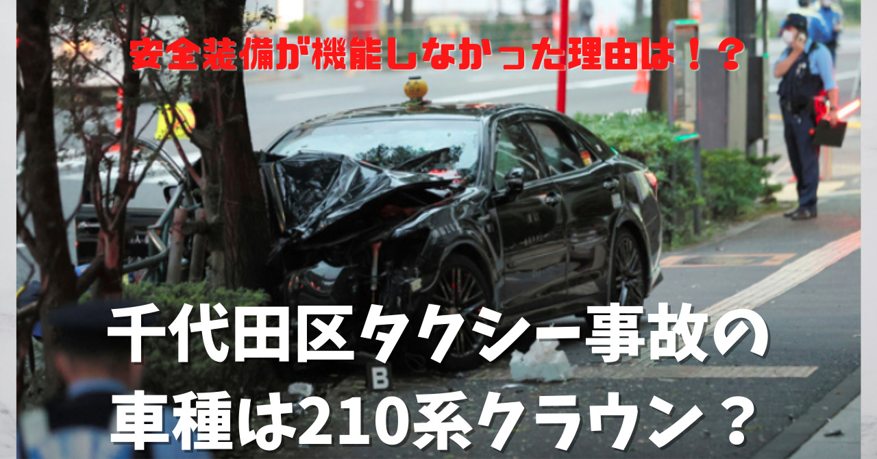千代田区 タクシー事故 車種